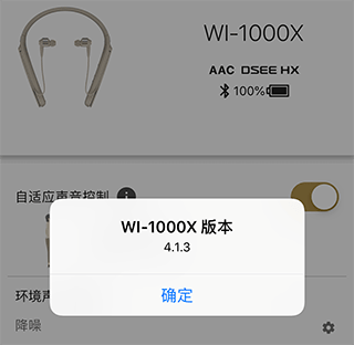 sony-wi1000x-upgrade-firmware-07
